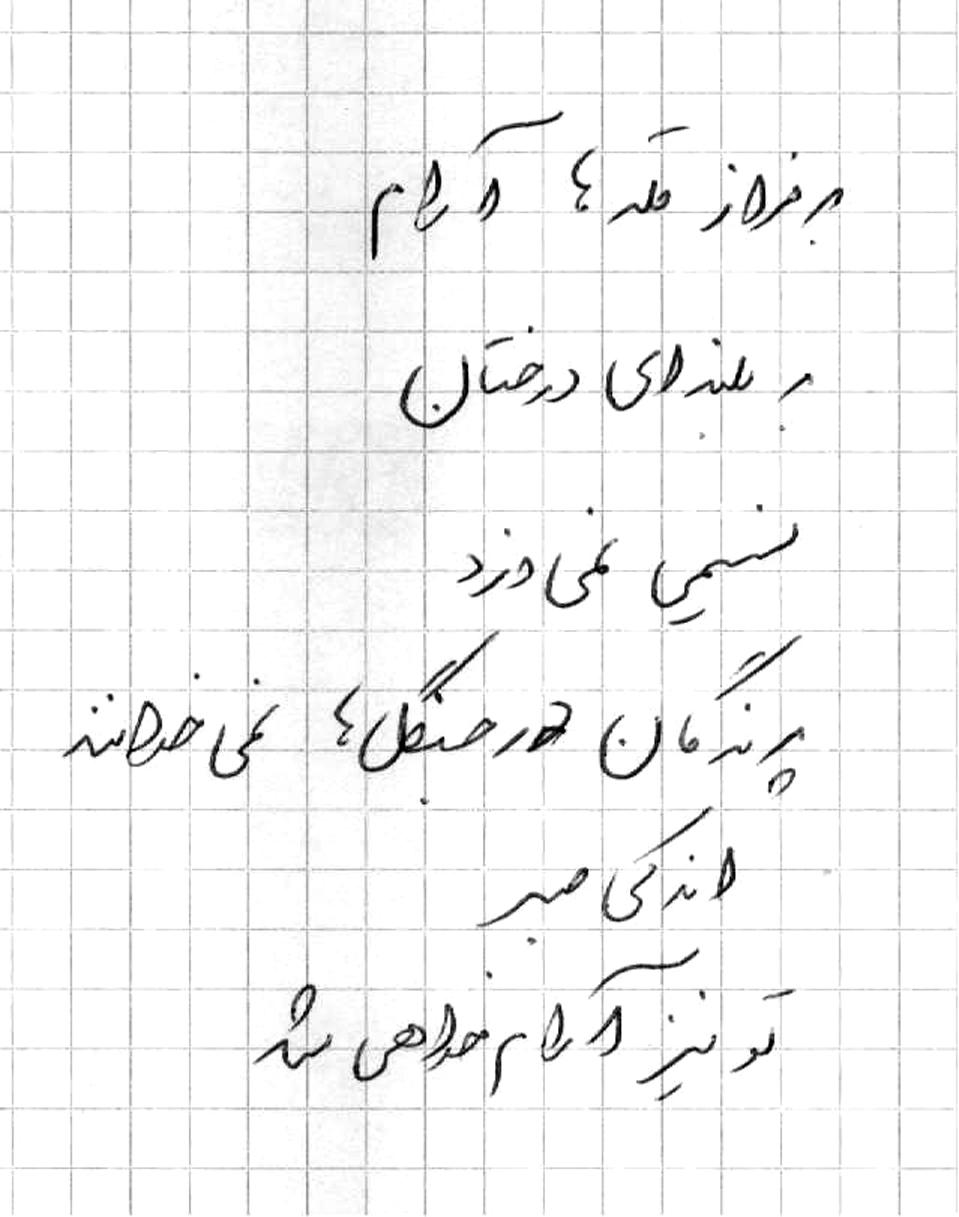 Persisch