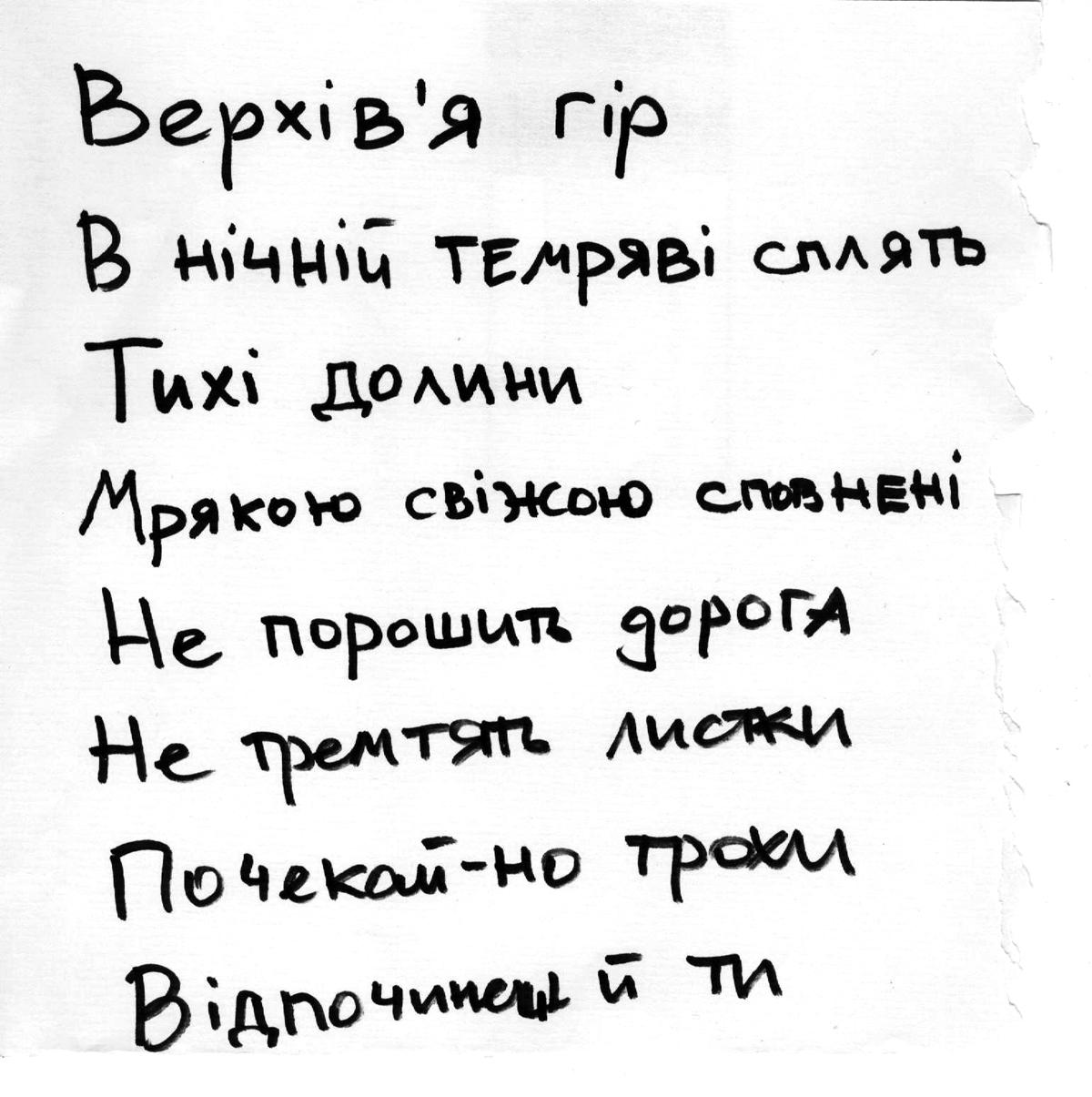 Ukrainisch